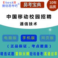 2020年中国移动校园招聘考试(通信技术)易考宝典仿真题库手机版电脑非教材图书用书