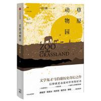 【二手旧书9成新】草原动物园, 马伯庸 9787508665085 中信出版社