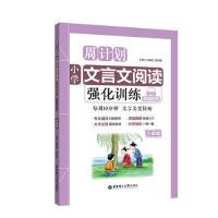 三年级-小学文言文阅读强化训练-周计划-赠朗诵音频*9787562855699 项晓红