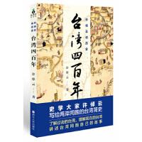 {旧书9新}《许倬云说历史:台湾四百年》许倬云 9787213046131 浙江人民出版社