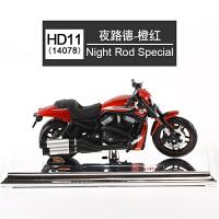 哈雷摩托车模型突破者跑车滑翔重机车金属玩具车收藏摆件1 18 2012夜路德-橙红 哈雷摩托