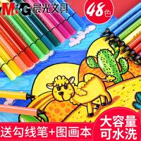 晨光水彩笔套装儿童幼儿园小学生用24色48色36色可初学者手绘绘画笔水洗无毒大容量宝宝印章12色盒装双头