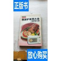 [二手旧书9成新]格兰仕微波炉使用大全:菜食谱900例. /梁庆德主编