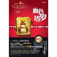 【旧书二手书9成新】《血色塔罗》 (英)斯通,周沛郁 9787219073421 广西人民出版社