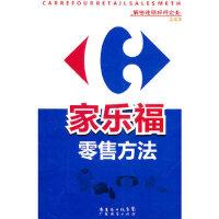 解密连锁标杆企业丛书:家乐福零售方法 王东萍 9787545406160