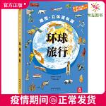 环球旅行 神奇立体地图书旅行环游世界绘本读物7-10岁趣味科普读物人文地理知识百科全书儿童3d立体翻翻书乐乐趣畅销图书