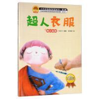 超人衣服(独立自信)-小四宝情绪控制画书-第2辑米吉卡;安美璇 绘北方妇女儿童出版社