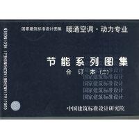 节能系列图集:合订本(二)暖通空调・动力专业