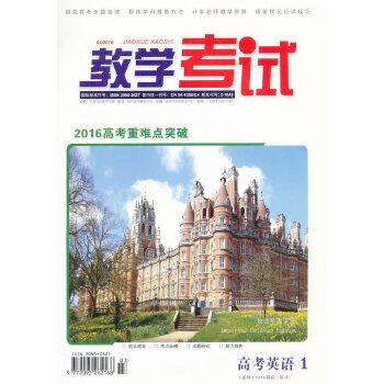 《教学考试》高考英语--(2016第1期)