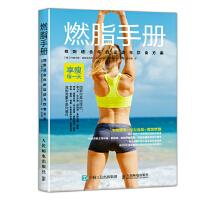 燃脂手册:找到适合你的运动与饮食方案