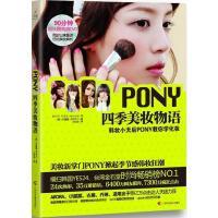 PONY四季美妆物语朴惠敏 广西科学技术出版社 【正版图书】