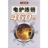 电炉炼钢460问【绝版旧书,下单咨询在线客服】