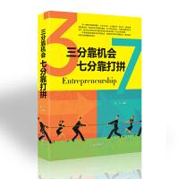 包邮 三分靠机会,七分靠打拼 哲理哲学为人处事创业的书修身养性性格脾气修养成功励志书籍畅销书排行榜