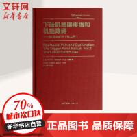 下肢肌筋膜疼痛和机能障碍 (2)触发点手册 世界图书出版公司