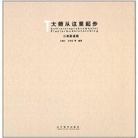 【RT4】大师从这里起步:石膏像素描 王闽宁 辽宁美术出版社 9787531457404