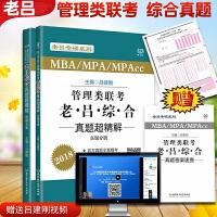吕建刚2019MBA MPA MPACC管理类联考真题 老吕综合真题超精解 199管理类联考真题老吕