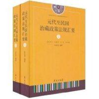 元代至民国治藏政策法规汇要 张双智 著作 中国通史社科 新华书店正版图书籍 世图音像电子出版社