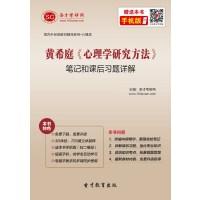 黄希庭《心理学研究方法》笔记和课后习题详解-手机版(ID:53092).