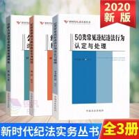新时代纪法实务丛书(全3册)纪检监察违纪违法实务问答+案例辨析+行为认定与处理 2020新版