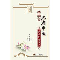 名老中医李学文临床经验实录(电子书)