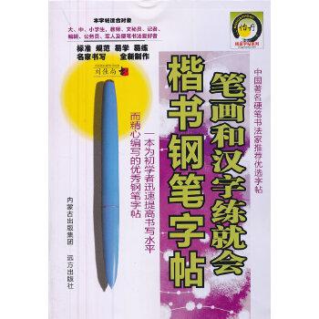 笔画和汉字练就会楷书钢笔字帖