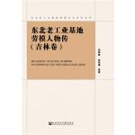 东北老工业基地劳模人物传(吉林卷)