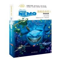 海底总动员1:寻找尼莫 英文原版(迪士尼原声电影故事・英语听读,听原声音频・提升语言能力・中文导读・赠精美笔记本)