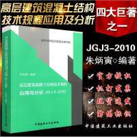 朱炳寅编著 正版现货 高层建筑混凝土结构技术规程应用与分析JGJ3-2010 朱炳寅 建筑结构设计规范应用书系 中国建筑