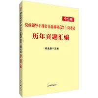 中公2019党政领导干部公开选拔和竞争上岗考试历年真题汇编