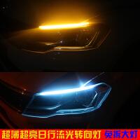 汽车led导光条超薄日行灯流水带转向流光泪眼灯改装大灯装饰眉灯
