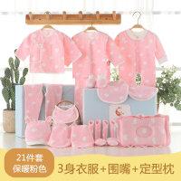 新生婴儿衣服礼盒套装*秋冬季男刚出生女初生满月宝宝用品礼包