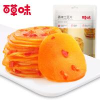 【百草味-香辣土豆片210gX2】豆制品麻辣素食零食休闲小包装
