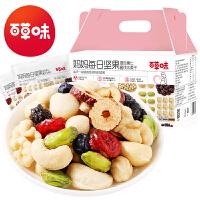 【百草味妈妈款每日坚果900g】混合坚果30袋孕妇零食干果大礼包休闲食品