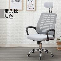 电脑椅家用办公室座椅黑色网布学生宿舍升降旋转椅子靠背办公椅子 后仰靠枕款 灰色 钢制脚 固定扶手
