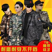 特种兵迷彩服套装男女军装春秋户外作训服军训服耐磨工作服装
