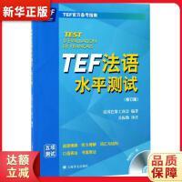 【新�A自�I】TEF法�Z水平�y�(修�版),上海�g文出版社,法��巴黎工商��著,�钦袂谧�