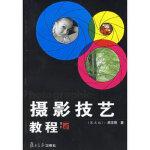 摄影技艺教程(第五版)颜志刚9787309025163复旦大学出版社
