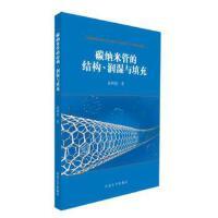 碳纳米管的结构、润湿与填充