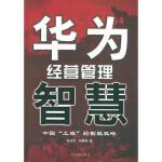 华为经营管理智慧 程东升,刘丽丽 当代中国出版社 9787801703811