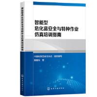 智能型危化品安全与特种作业仿真培训指南(刘哲) 9787122363503 中国化学品安全协会组织编写吴重光 化学工业出