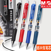 晨光k35按动中性笔学生用水性签字笔按压式墨蓝黑教师红笔芯0.5mm