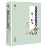 格言联璧(国学经典丛书第二辑)