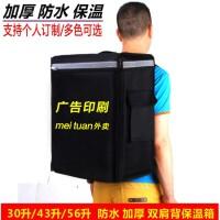新款加厚外卖箱保温箱外送箱外卖包双肩背快餐箱外卖送餐包配送箱 56升桔色+隔板+印刷