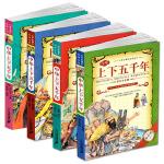 正版中华上下五千年全套4册彩图注音版中国古代历史故事书一二三年级小学生课外阅读书6-9-12岁儿童文