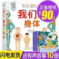 乐乐趣童书 我们的身体 立体书儿童3d立体书 科普翻翻书儿童读物 绘本 儿童百科全书3-6-12岁 看里面我们身边的科