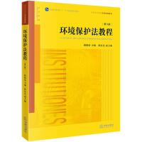 环境保护法教程 法律出版社