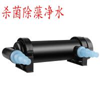 UV-H鱼缸紫外线灯水族箱鱼池灯净水水族用品