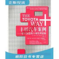 【二手旧书9成新】丰田汽车案例:精益制造的14项管理原则 杰弗里莱克,李芳龄9787500576174中国财政经济出版