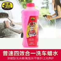 洗车液水蜡白车强力泡沫去污上光汽车专用清洗剂车身清洁用品套装