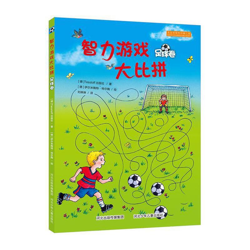 智力游戏大比拼 足球卷(通过归类、连线、推理、画骰子等多种游戏,全面提升智力、发挥想象力、培养逻辑思维能力,对孩子的智力开发与拓展益处多多)